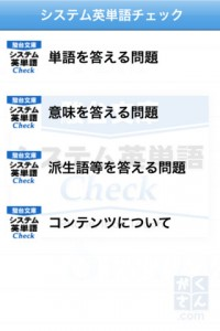 システム英単語Check_3