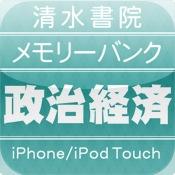 メモリーバンク政治経済 app iPhone iPod iPad