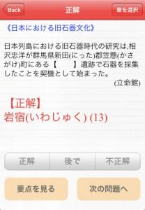 Z会の日本史_5