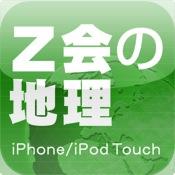 Z会の地理 app iPhone iPod iPad