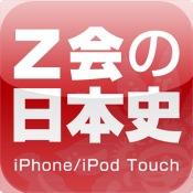 Z会の日本史 app iPhone iPod iPad