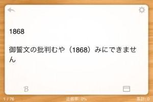 暗記の達人 日本史(年代暗記)_4