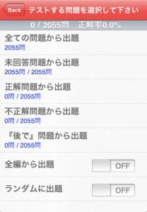 Z会の日本史_3