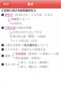Z会の日本史_6