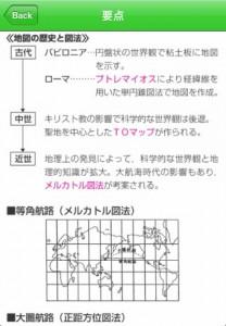 Z会の地理_6
