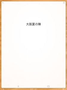 暗記の達人 日本史(年代暗記)_8