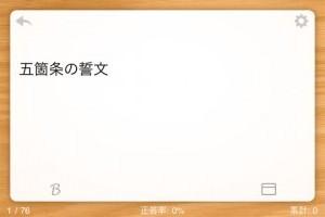 暗記の達人 日本史(年代暗記)_3