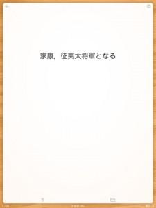 暗記の達人 日本史(年代暗記)_6