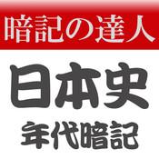 暗記の達人 日本史(年代暗記)