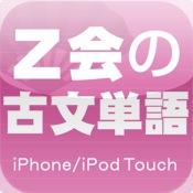 Z会の古文単語 app iPhone iPod iPad