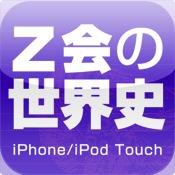 Z会の世界史 app iPhone iPod iPad