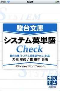 システム英単語Check_2