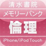 メモリーバンク倫理 app iPhone iPod iPad