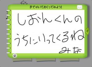 ただいま!〜ママと僕の伝言板〜_2