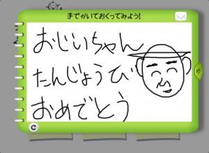 ただいま!〜ママと僕の伝言板〜_3